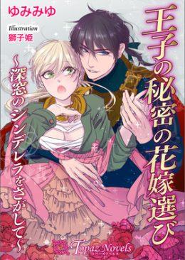 王子の秘密の花嫁選び~深窓のシンデレラをさがして~【書下ろし・イラスト10枚入り】