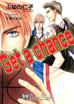 Get a chance【特別版イラスト入り】