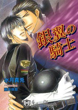 銀翼の騎士【特別版イラスト入り】