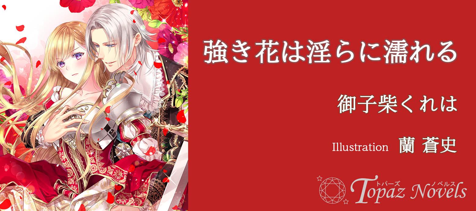 強き花は淫らに濡れる【書下ろし・イラスト5枚入り】