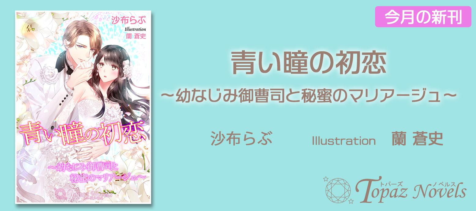 青い瞳の初恋~幼なじみ御曹司と秘蜜のマリアージュ~【書き下ろし・イラスト5枚入り】