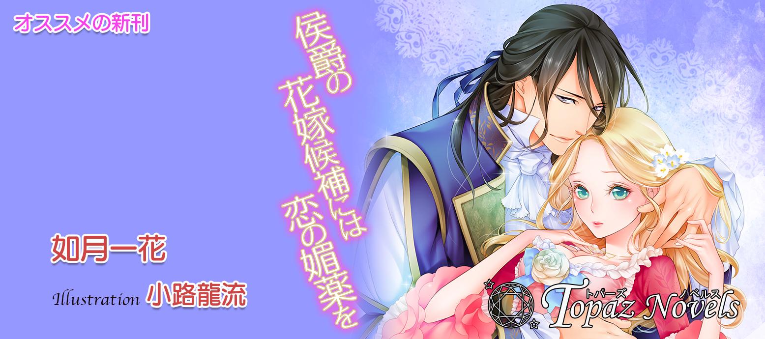 侯爵の花嫁候補には恋の媚薬を【書き下ろし・イラスト7枚入り】