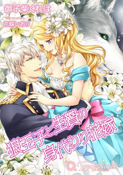 狼王子と生贄の身代わり花嫁【書下ろし・イラスト8枚入り】